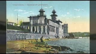 Севастополь  (19век, Крымская война, начало 20 века часть 1)