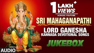 Lord Ganesha Kannada Devotional Songs | Sri Mahaganapathi | Ganesha Songs | Kannada Devotional Songs