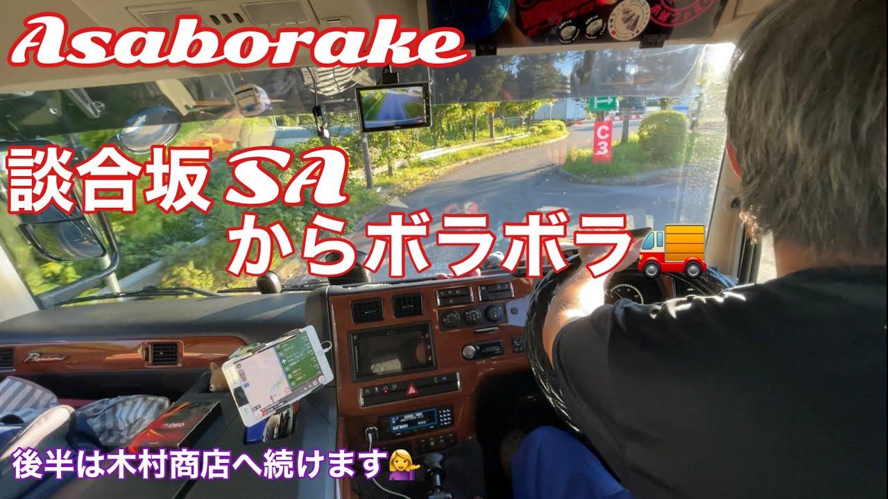 【長距離トラック運転手】談合坂SAから 走行動画🚚【あさぼらけ】