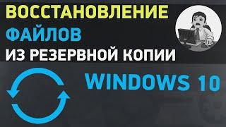 Восстановление файлов из резервной копии в Windows 10