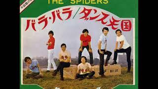 ザ・スパイダースThe Spiders/⑩バラ・バラ (1967年4月20日発売) レイ...