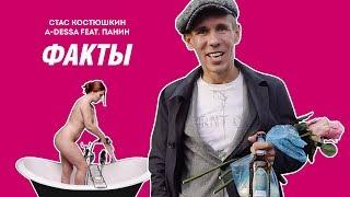 Смотреть клип Стас Костюшкин Feat. Панин - Факты