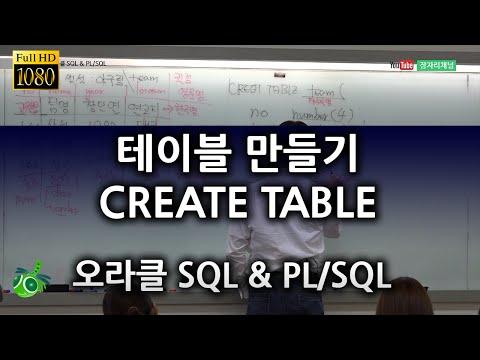 테이블 만들기 create table : 오라클 SQL & PL/SQL 강좌 2016 잠자리 jamjalee oracle tutorial