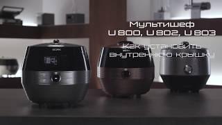 Мультишеф BORK U800/U802/U803. Видеоинструкция, как установить внутреннюю крышку
