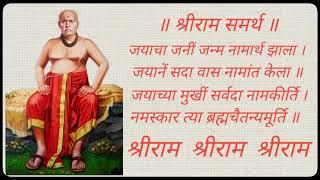Shree Rampath (Shree Bramhchaitanya Gondavalekar Maharaj)