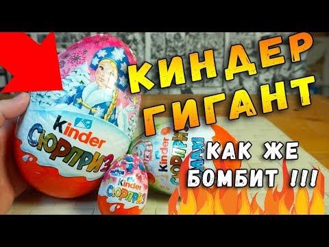 СЮРПРИЗ ГИГАНТ МОНСТР КИНДЕР ОГРОМНОЕ ЯЙЦО СЮРПРИЗ 800 РУБЛЕЙ