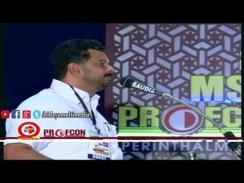 MSM Profcon 2017 | P V Anwar MLA | Perinthalmanna