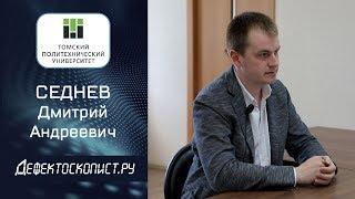 Директор ИШНКБ ТПУ: о главном тренде НК, проектах НИОКР, обучении и аттестации