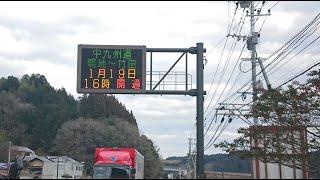 2019年1月19日 中九州横断道路(大野竹田道路) 朝地IC~竹田IC間 開通
