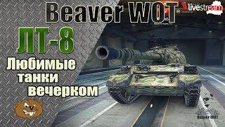 """ЛТ-8 """"Вечерком"""" Стрим [World of Tanks]"""