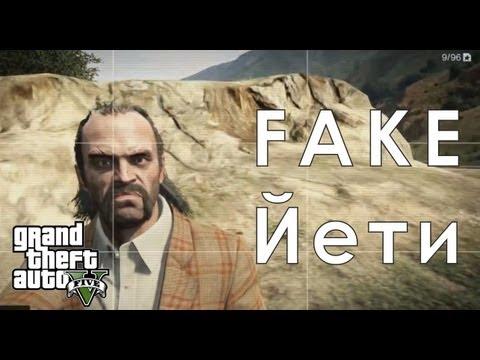 GTA 5 Йети | fake bigfoot