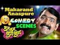 Makarand Anaspure | Best Comedy Scenes Compilation | Dum Dum Diga Diga Marathi Movie