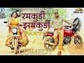 रमकुड़ी झमकुड़ी की हो गई भिड़ंत शानदार कॉमेडी|| Ramkudi Jhamkudi Part-5 || Rajasthani Comedy PRG 4K