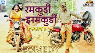 Download Video रमकुड़ी झमकुड़ी की हो गई भिड़ंत शानदार कॉमेडी|| Ramkudi Jhamkudi Part-5 || Rajasthani Comedy PRG 4K MP3 3GP MP4