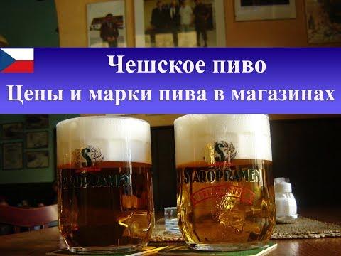 Чешское пиво| Цены, марки, сорта пива в Чехии в магазинах
