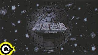頑童MJ116 MUTA 【質感老鄉】Official Music Video thumbnail