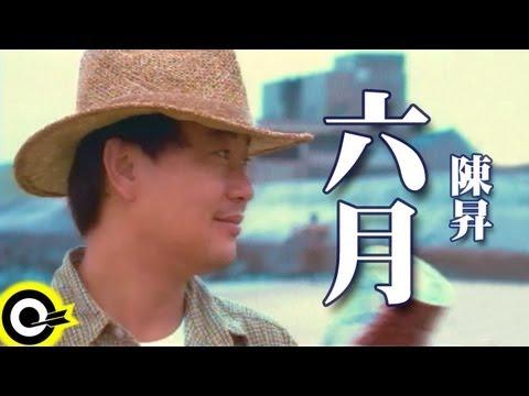陳昇 Bobby Chen【六月 June】Official Music Video