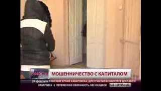 Мошенничество с материнским капиталом. Новости. GuberniaTV