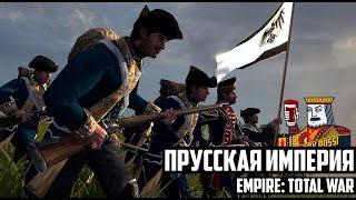 Empire Total War | ДИПЛОМАТИЯ!! ПЕРВЫЙ КОНФЛИКТ!! #1
