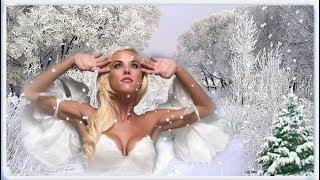 Белая метелица