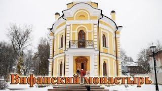 Спасо-Вифанский мужской монастырь(Вифания — город на Святой земле. Спасо-Вифанский монастырь — бывший мужской православный монастырь в Серг..., 2017-02-27T19:20:03.000Z)