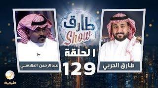 برنامج طارق شو الحلقة 129 - ضيف الحلقة عبدالرحمن الطلاسي