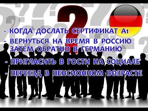 Когда дослать А1.Пригласить в гости на социале.Вернуться на время в Россию.