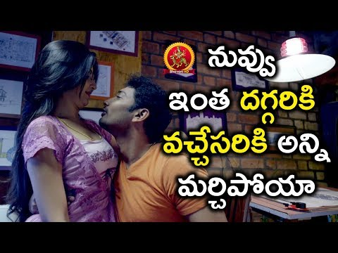 Poonam Kaur Tempting Her Boyfriend - 2018 Telugu Movie Scenes - Bhavani HD Movies
