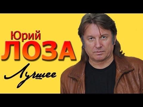 Юрий Лоза - Лучшие песни (Сборник 2016)