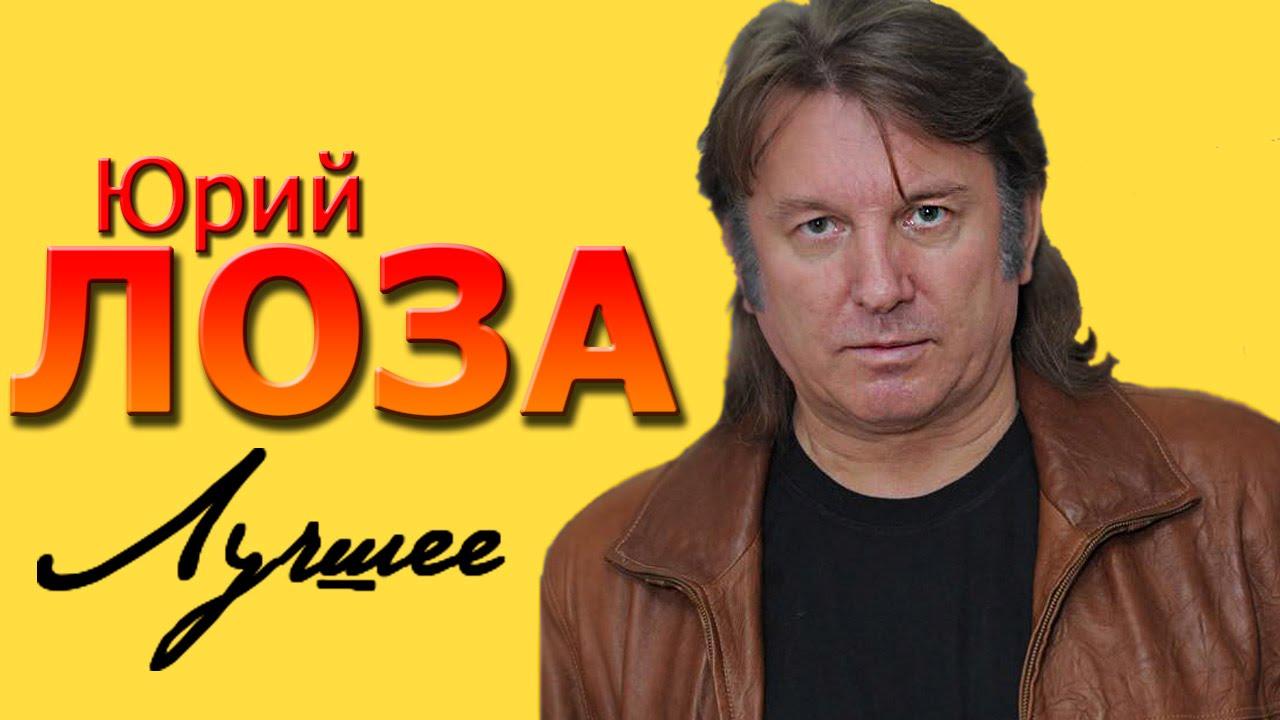 Юрий Лоза - Лучшие песни (Сборник 2016) | Русская музыка - YouTube