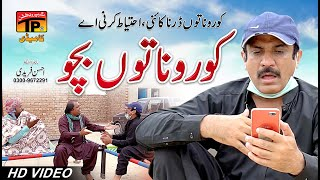 Corona Tun Bacho - Public awareness Message by Akram Nizami