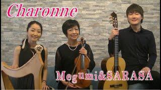 広島交響楽団ヴァイオリニスト盛田恵と、さらさによるコラボレーションアルバム2作目は、世界の音楽にこの小編成で挑む。クラシック・タンゴ...