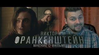 Мнение о фильме: ВИКТОР ФРАНКЕНШТЕЙН