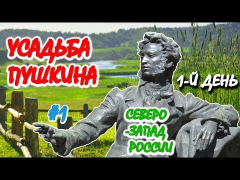 #1. УСАДЬБА ПУШКИНА: Пушкинские горы, Петровское, Михайловское, Тригорское. Великие Луки