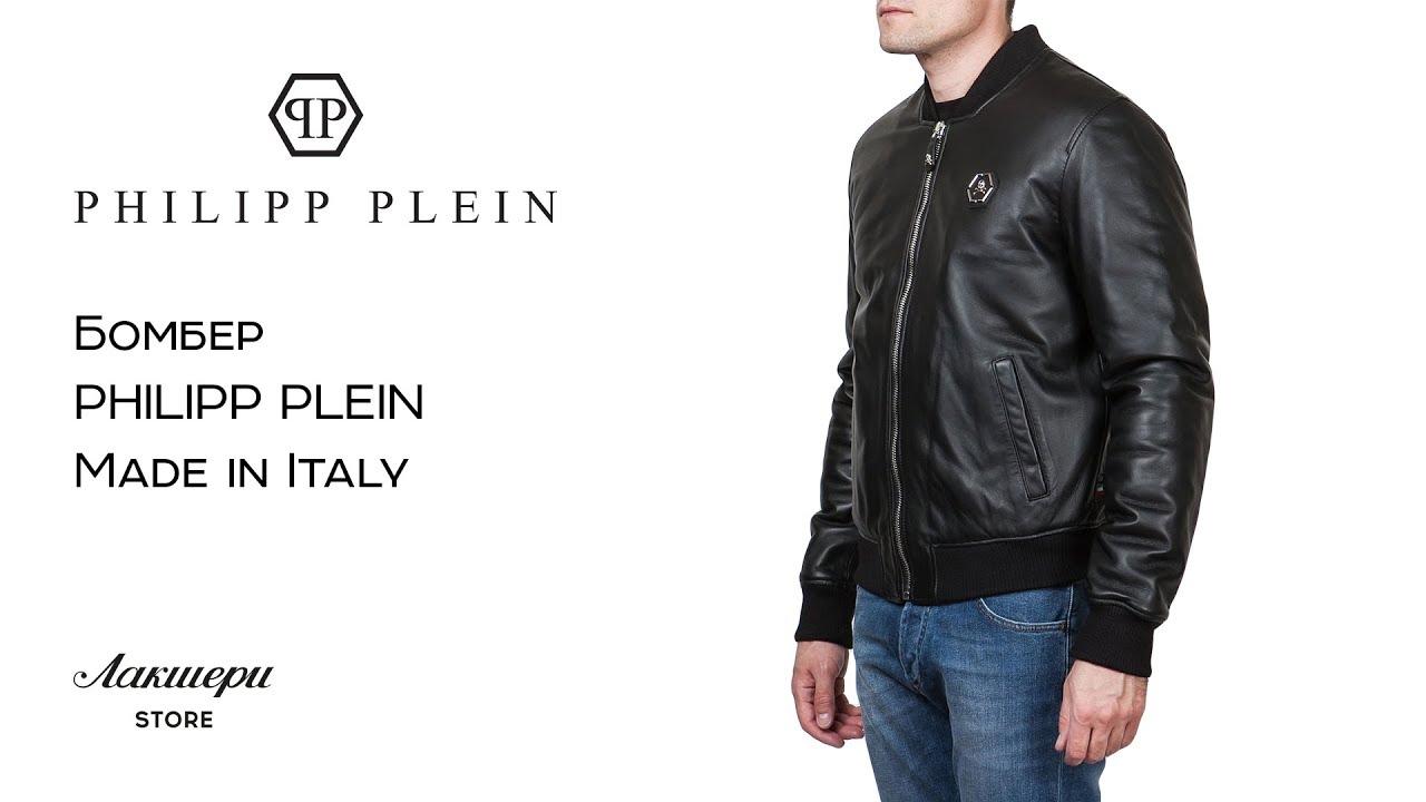 Мужская куртка от модного бренда одежды PHILIPP PLEIN: ID 74803 .