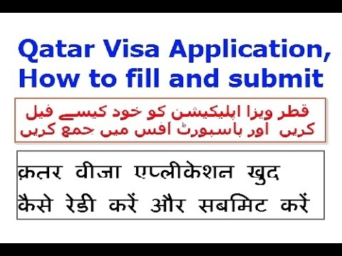 How to apply qatar visa application youtube how to apply qatar visa application thecheapjerseys Choice Image