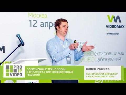 Видеоконференция для бизнеса, камеры видеонаблюдения