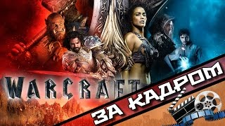 WarСraft [ЗА КАДРОМ] - Как создавался фильм