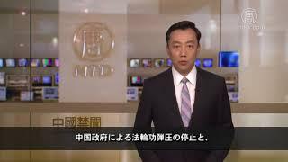 新唐人=米NYに本部を置く中国語衛星TV】http://jp.ntdtv.com/ ニューヨ...