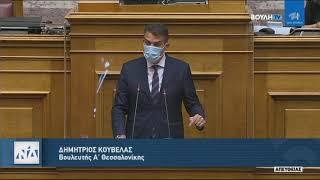 Ομιλία του Βουλευτή Δημήτρη Κούβελα στη Βουλή των Ελλήνων στις 30.3.21