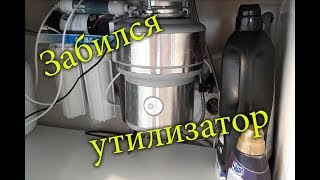 видео Измельчитель пищевых отходов In sink erator evolution