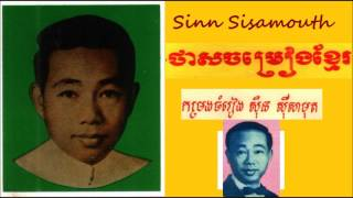 Sinn Sisamouth Hits Collections No. 8