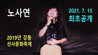 노사연 - 강동 선사문화축제 2019  FULL VER…