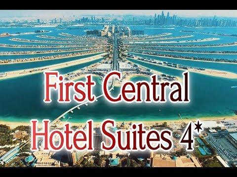 First Central Hotel Suites 4*  описание отеля, и что есть рядом, ОАЭ Дубай