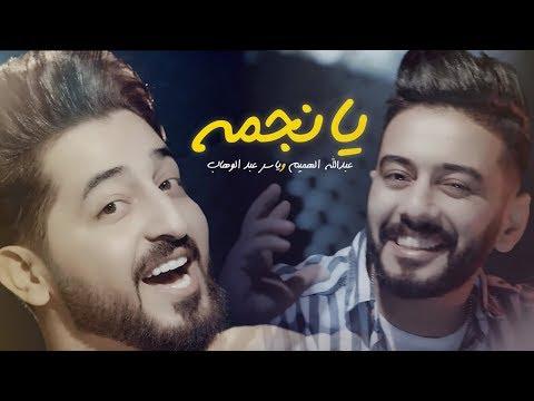 Download ياسر عبد الوهاب & عبدالله الهميم  يا نجمة  - Yaser Abd Alwahab & Abdullah Alhamem Ya Najma  2018 Mp4 baru
