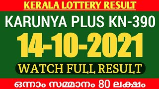 KERALA KARUNYA PLUS LOTTERY RESULT TODAY 14/10/2021|Kerala Lottery Result Karunya plus-KN-390