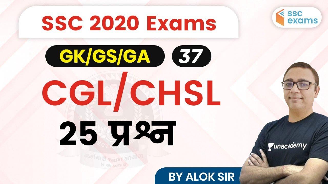 5:00 PM - SSC 2020 Exams | GK/GS/GA by Alok Sir | General Studies | CGL/CHSL (25 Questions)