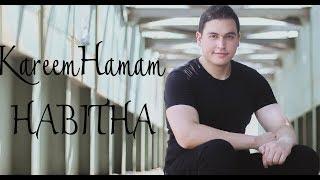 Kareem Hamam - Habitha كريم همام - حبيتها