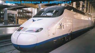 Поезд Мадрид - Аликанте - как добраться в Аликанте из Мадрида