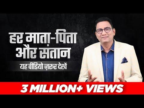 """""""हर माता-पिता और संतान - यह वीडियो जरूर देखें""""  Ujjwal Patni Official   Special Show On Mother's Day"""